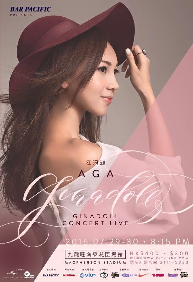 江海迦《AGA Ginadoll Concert Live》