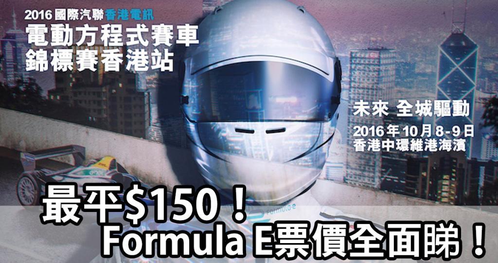 最平$150!Formula E票價全面睇!