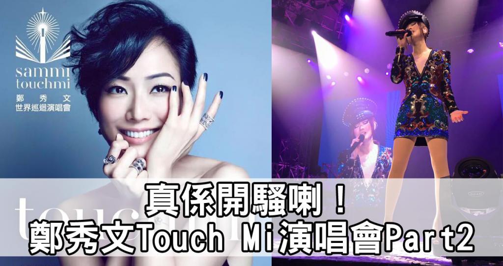 《Touch Mi 2鄭秀文世界巡迴演唱會2016》
