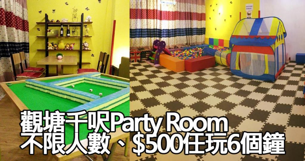 不限人數!觀塘Party Room$500任玩6個鐘