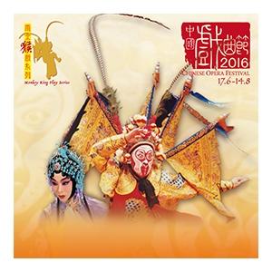 中國戲曲節2016 — 南北猴戲系列:北京京劇院青年團與李寶春