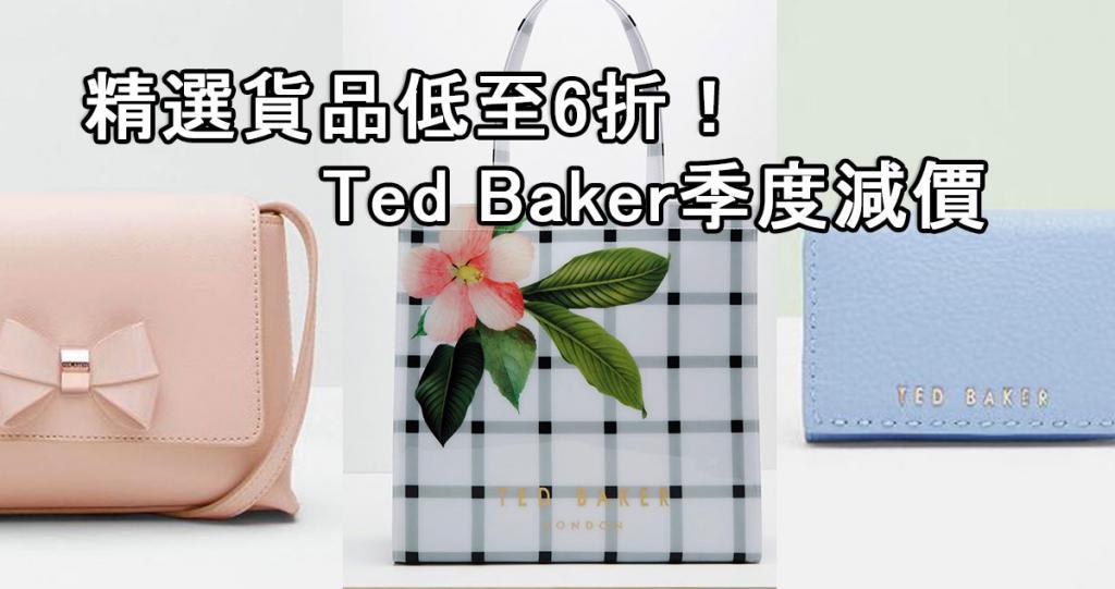 精選貨品低至6折!Ted Baker季度減價