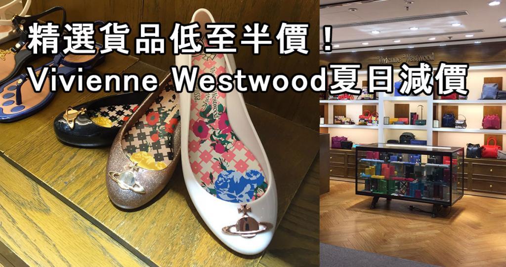 低至半價!Vivienne Westwood夏日減價