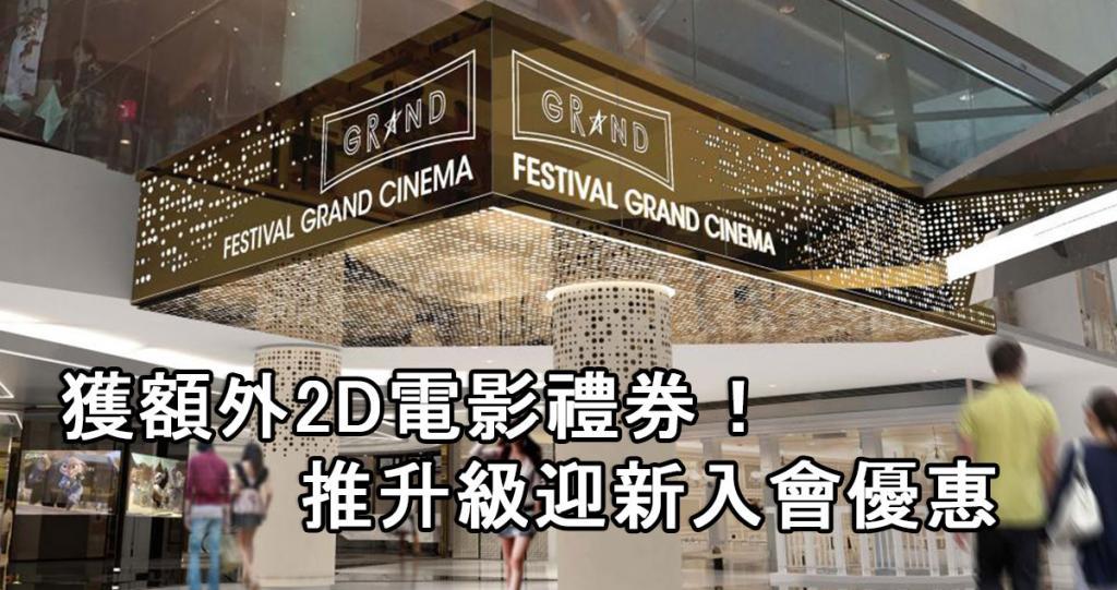 推升級迎新入會!Festival Grand Cinema開幕優惠