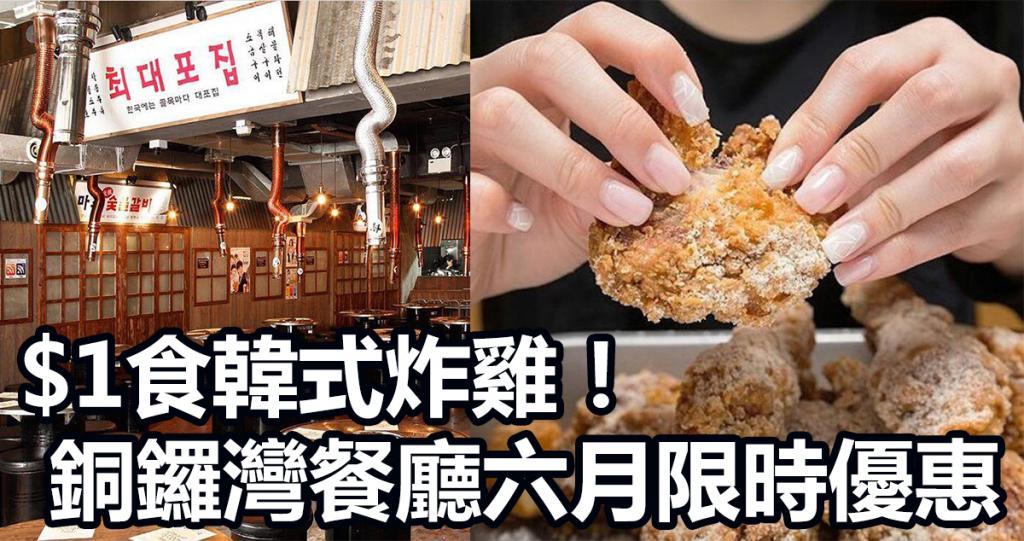 $1食韓式炸雞!銅鑼灣新店開業優惠