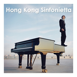 香港大會堂場地伙伴計劃 - 法國五月藝術節2016:格拉斯曼與香港小交響樂團