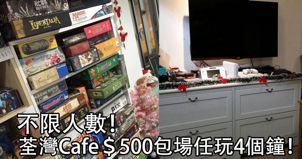不限人數!荃灣Cafe$500包場任玩4個鐘!