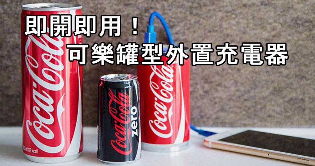即開即用!可樂罐型外置充電器