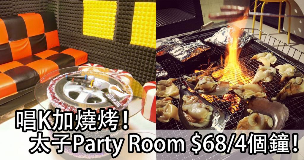 唱K加燒烤!太子Party Room $68/4個鐘!