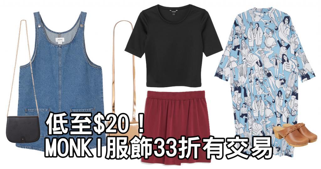 低至$20!MONKI服飾33折有交易