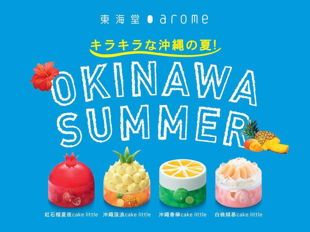 選用時令生果!東海堂沖繩の夏Cake Little