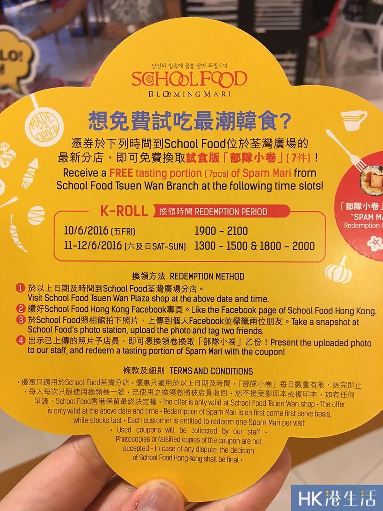 慶祝新店登陸荃灣!School Food免費派韓式飯卷