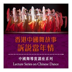 「中國舞講座系列」 - 香港中國舞故事