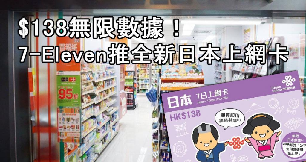 $138無限數據!7-Eleven新推日本上網卡