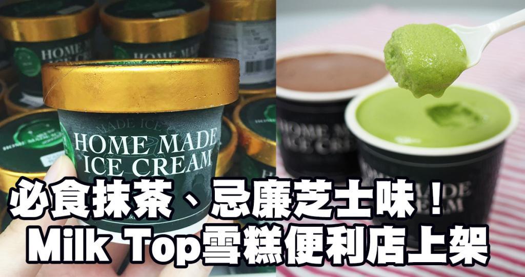 抹茶、忌廉芝士味最吸引!MILK TOP 雪糕首次登陸便利店