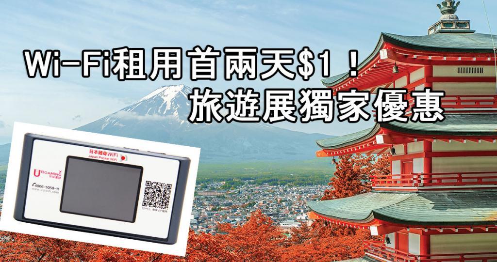租用Wi-Fi首兩天$1!旅遊展獨家優惠