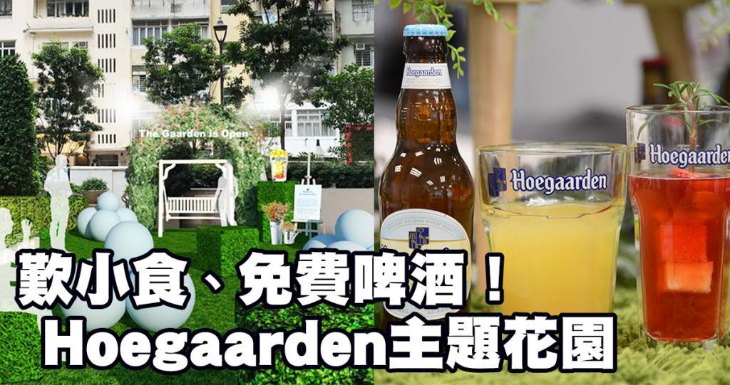 歎啤酒味雪糕+小食!Hoegaarden 期間限定主題花園