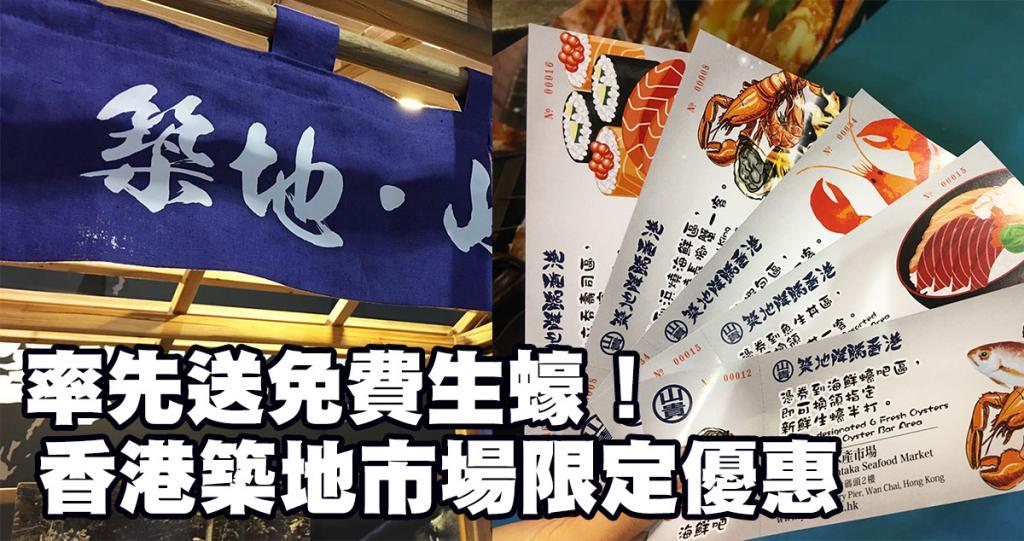 香港築地限定優惠 !魚生丼、生蠔… 5款海鮮率先送