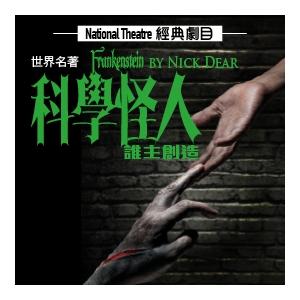 上環文娛中心場地伙伴計劃 — 舞台劇《科學怪人》