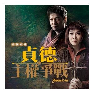 上環文娛中心場地伙伴計劃 — 音樂劇場《貞德:主權爭戰》