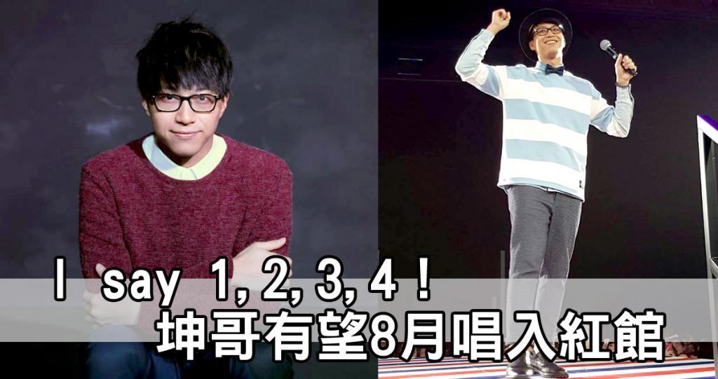《吳業坤演唱會 KWANGOR LIVE IN HONG KONG》