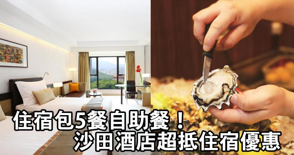 住一晚送5餐自助餐!沙田酒店任食住宿優惠