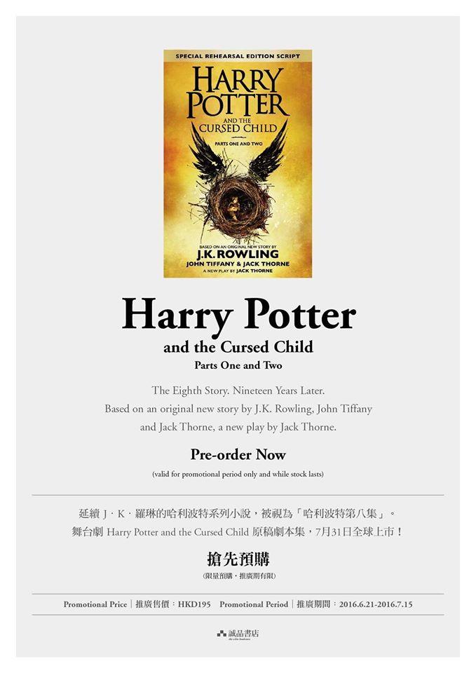 搶先預購!哈利波特「第八集」新書
