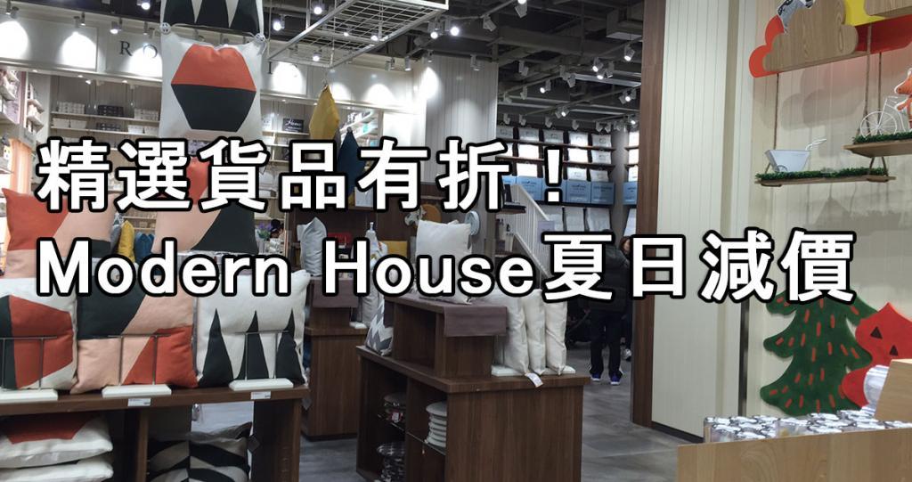 精選貨品低至$19.9!Modern House夏日減價