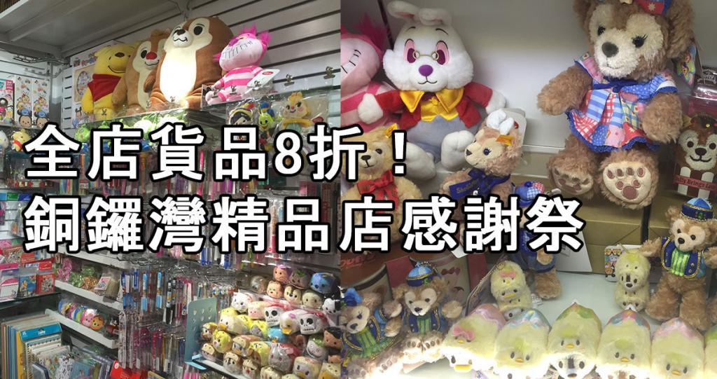 日本迪士尼精品8折!怪獸士多大感謝祭