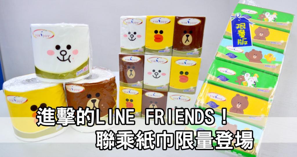 進擊的LINE Friends!聯乘紙巾限量登場