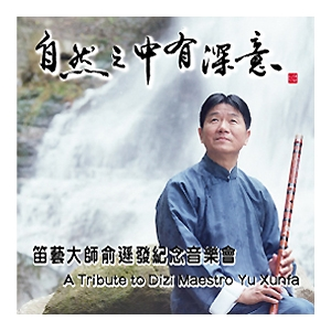竹韻小集《自然之中有深意-笛藝大師俞遜發紀念音樂會》