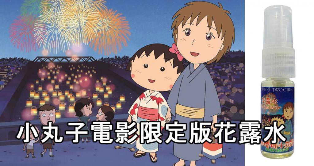 印有花火祭情景!小丸子電影限定版花露水
