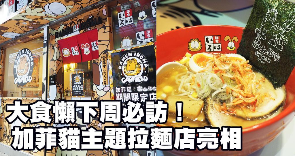 號召大食懶!銅鑼灣加菲貓主題拉麵店