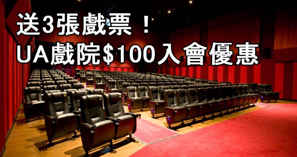 送3張戲票!UA戲院$100入會優惠
