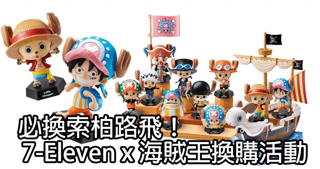 必換索柏路飛!7-Eleven x 海賊王換購活動