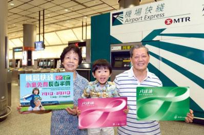 長者半價、小童免費!機場快綫暑假優惠