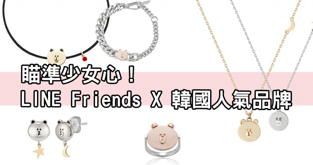 瞄準少女心!LINE Friends X 韓國人氣品牌J.ESTINA