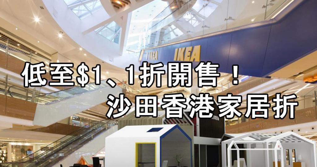 低至$1、1折開售!沙田香港家居折