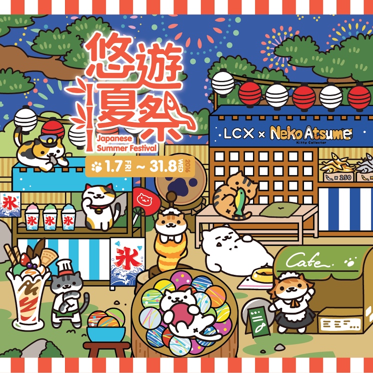 香港首個!尖沙咀Nekoatsume貓咪收集夏祭