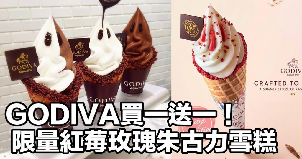 GODIVA雪糕買1送1!限量紅莓碎玫瑰朱古力軟雪糕