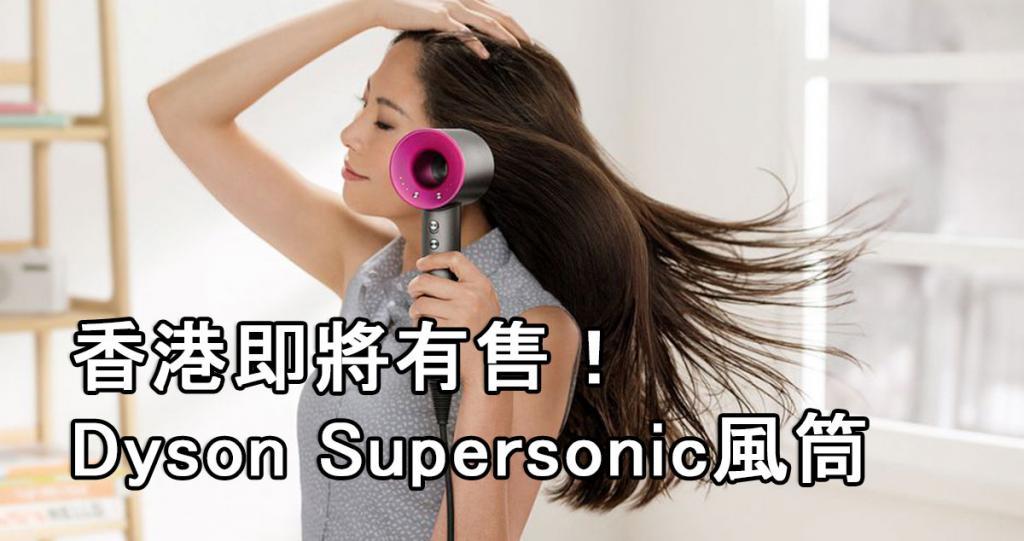 日本人氣Dyson風筒 香港即將有售