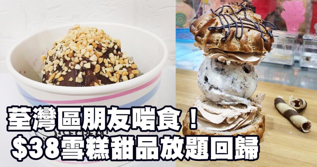荃灣雪糕放題回歸!$38任食多款雪糕甜品