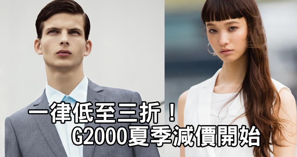 買定新衫見工!G2000夏季減價低至三折