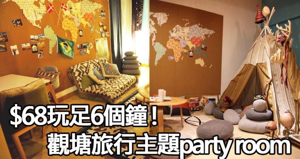 觀塘旅行主題party room $68玩足6個鐘