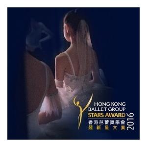 《香港芭蕾舞學會超新星大賞2016》