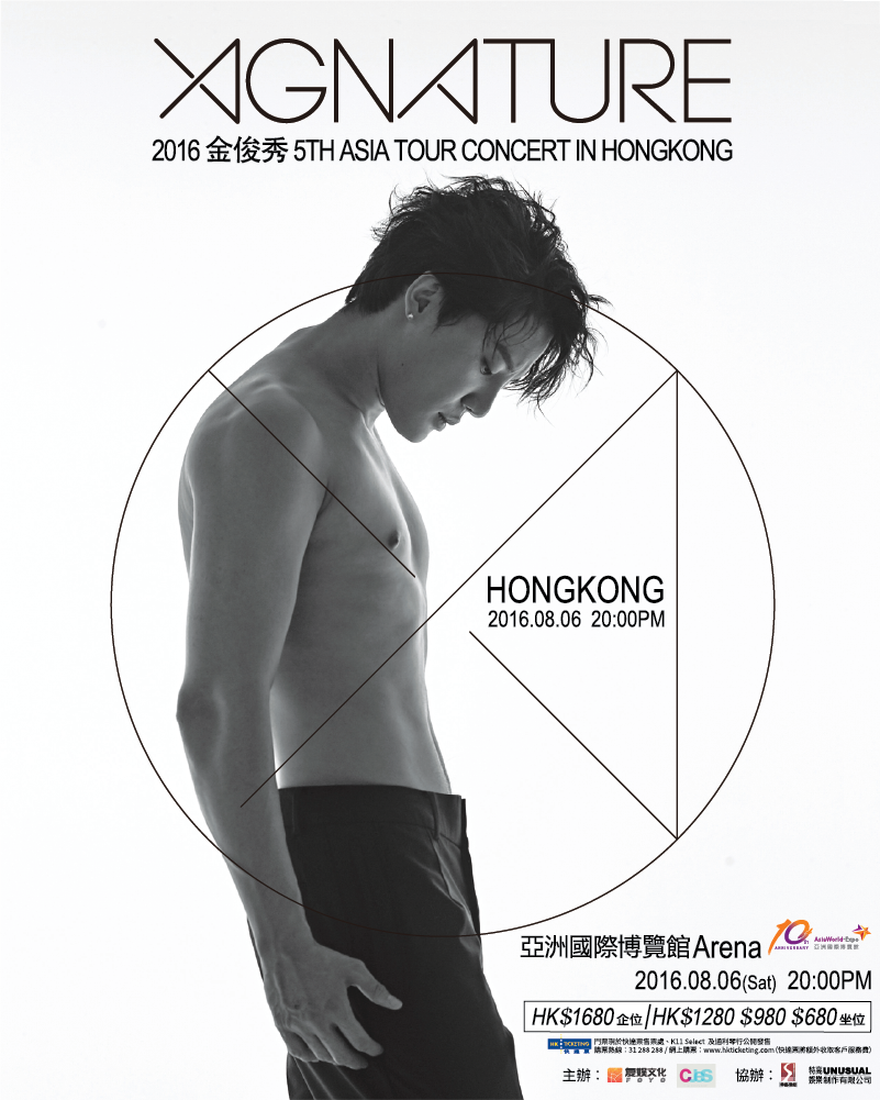 """《2016 金俊秀五巡迴亞洲演唱會香港站 """"XIGNATURE""""》"""