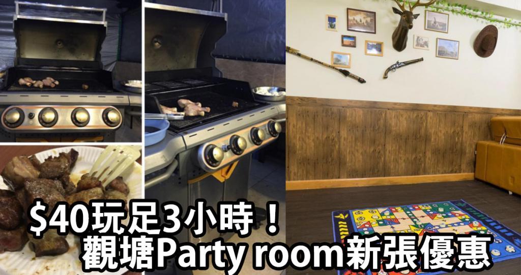 燒烤加打牌!觀塘Party room新張優惠 $40/3小時