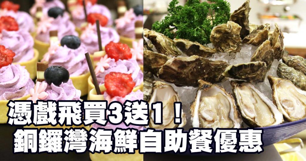 任食生蠔、海鮮、芝士輪意粉!銅鑼灣夏日海鮮自助晚餐