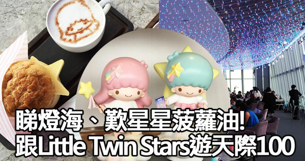 跟Little Twin Stars遊天際100 睇燈海、歎星星菠蘿油