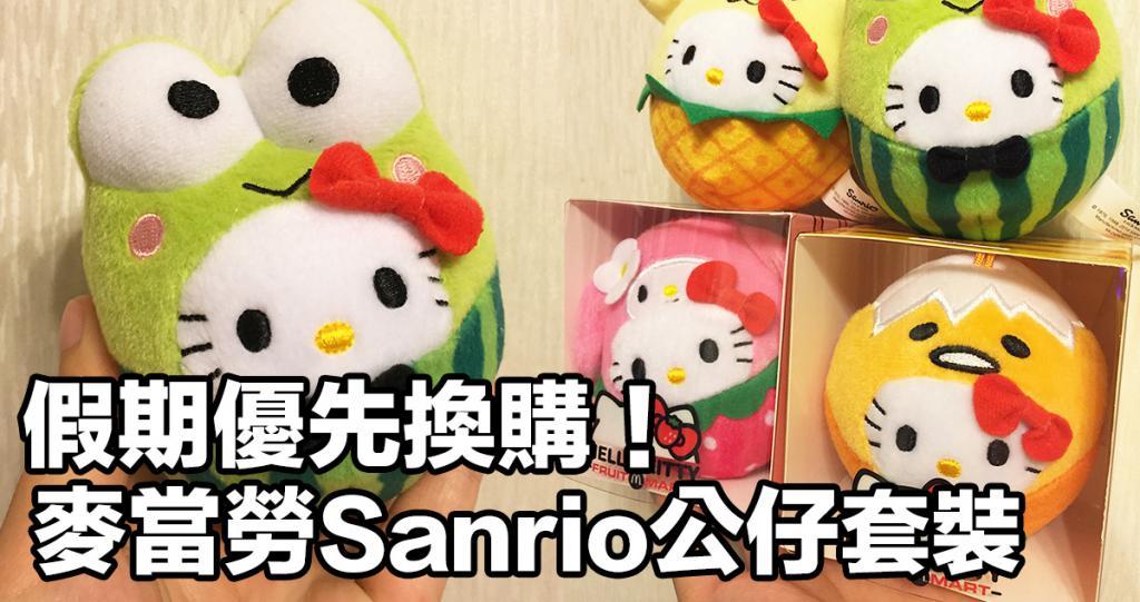 假期優先發售!麥當勞 X Sanrio雜果兵團公仔換購